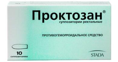 Свечи Проктозан - высокоэффективное средство от геморроя