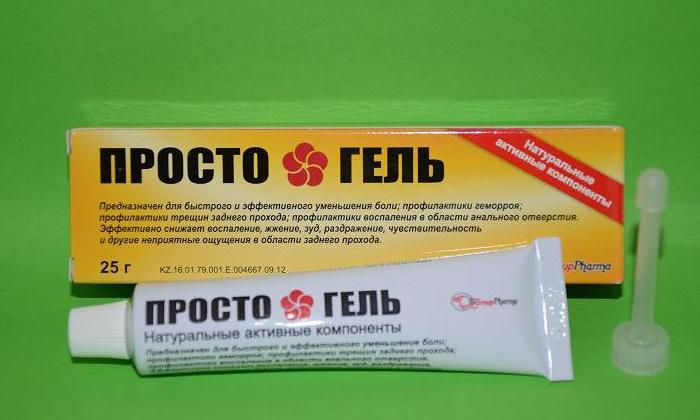 Просто гель обладает выраженным противовоспалительным, успокаивающим, болеутоляющим, регенерирующим и гемостатическим свойствами