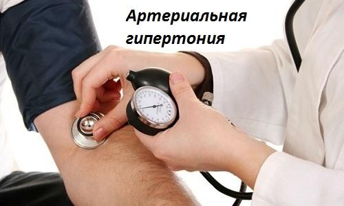 Применение лекарственного средства запрещено, если у пациента отмечается гипертония