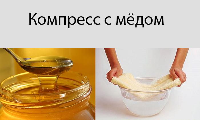 С мёдом можно делать компрессы
