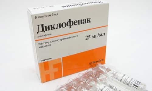 Диклофенак избавляет от воспаления уничтожает патогенную микрофлору, которая порой усугубляет протекание заболевания