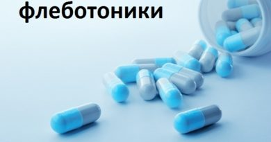 Флеботоники при геморрое: фармакологические свойства и обзор 6 самых эффективных препаратов
