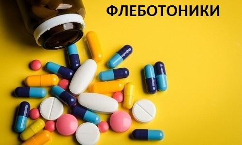 Обязательным компонентом противогеморроидальной терапии являются флеботоники (венотоники)