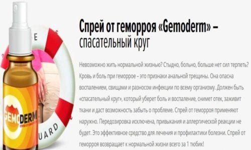 Спрей Гемодерм можно использовать на любой стадии внешнего и комбинированного геморроя