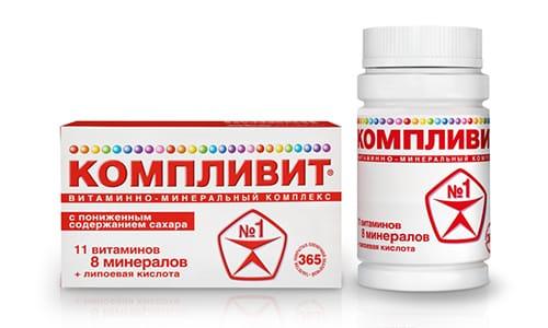 Компливит - это целая серия витаминно-минеральных комплексов, направленная на коррекцию того или иного сбоя в организме человека