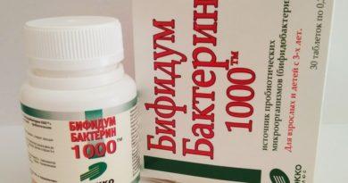 Таблетки Бифидумбактерин