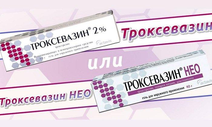 Троксевазин и Троксевазина Нео содержат одинаковое количество троксерутина. Но в Троксевазин Нео есть еще два активных компонента — гепарин и декспантенол