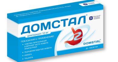 Препарат Домстал: инструкция по применению