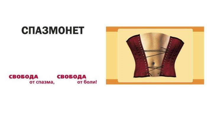Спазмонет - аналог Дротаверина