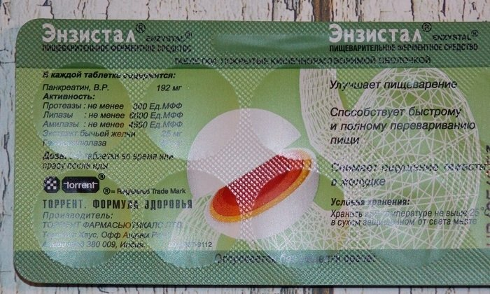 Таблетки содержатся в оболочке, благодаря которым активные компоненты защищены от негативного воздействия желудочного сока