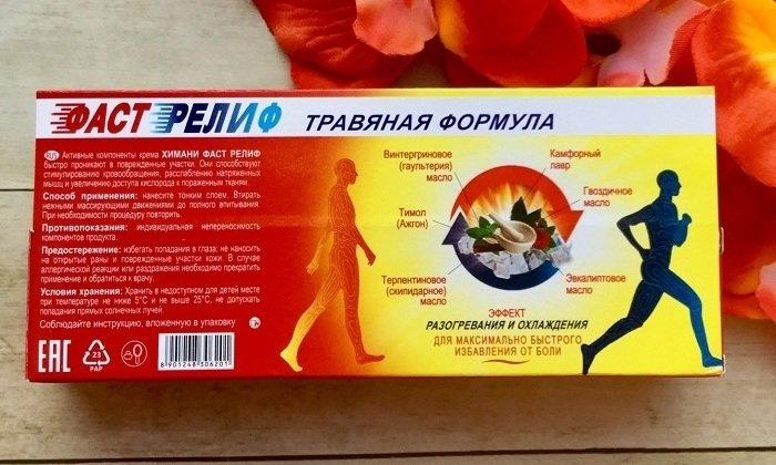 Главными задачами крема являются купирование болевого синдрома, снятие воспаления мышц и суставных сумок