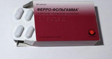 Препарат Ферро-Фольгамма: инструкция по применению