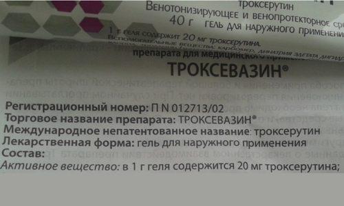 Ангиопротекторное действие Троксевазина сильнее всего отражается на состоянии вен и капилляров. Троксерутин блокирует фермент гиалуронидазу, что приводит к снижению уровня проницаемости сосудистых стенок