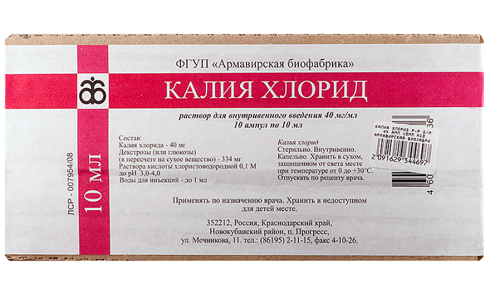 Препарат помогает активизировать разные ферменты цитоплазмы