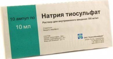 Препарат Натрия тиосульфат: инструкция по применению