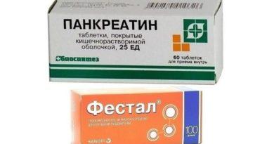 Фестал и Панкреатин: что лучше