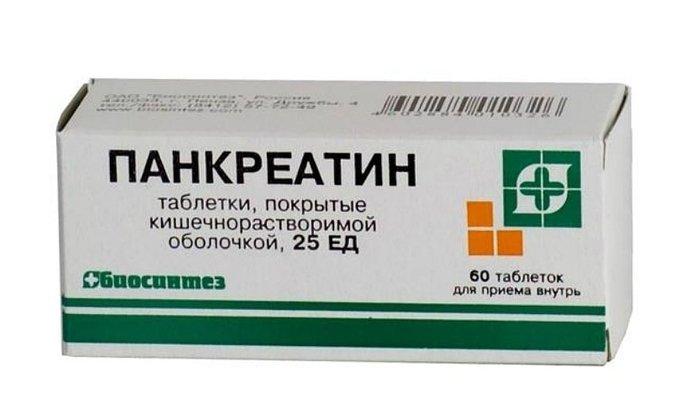 Панкреатин назначается пациентам в комлексном лечении заболеваний пищеварительного тракта