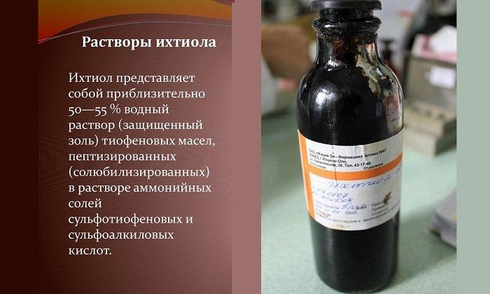 Выпускается раствор с ихтиоловыми взвесями (с дозировкой 1 или 2% в жидком составе)
