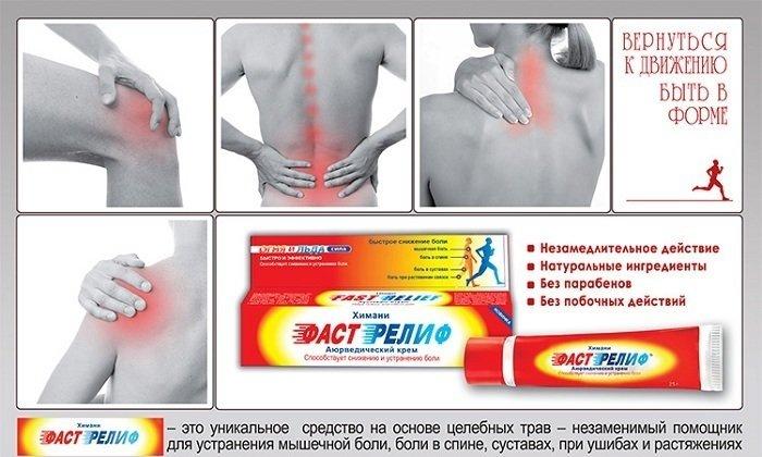 В состав средства Фаст Релиф входит масло гвоздики, которое оказывает местное анестетическое действие на ткани
