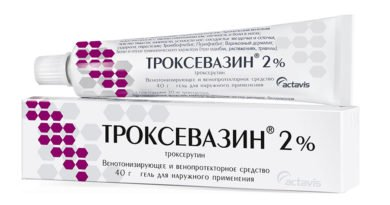 Свечи Троксевазин — средство для борьбы с геморроем