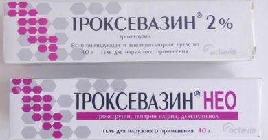 Троксевазин и Троксевазин Нео: что лучше