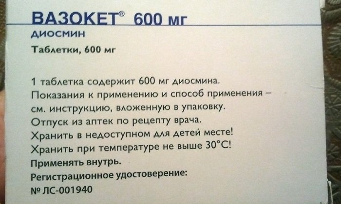 Вазокет 600 относится к группе медикаментов, обладающих капилляропротекторным и флеботонизирующим действием
