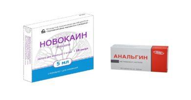 Анальгин и Новокаин