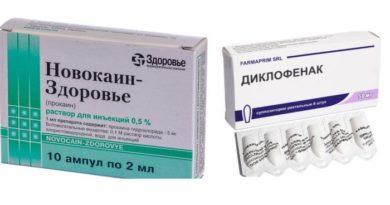 Новокаин и Диклофенак