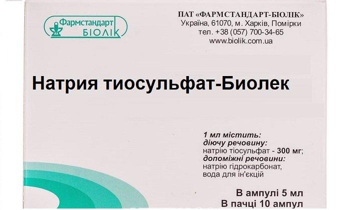 Заменителем средства может выступать Натрия тиосульфат-Биолек