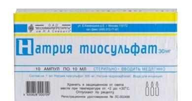 тиосульфат натрия 30