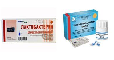 Лактобактерин и Бифидумбактерин