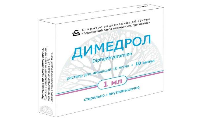 Димедрол применяется при анафилактическом шоке, бронхиальной астме