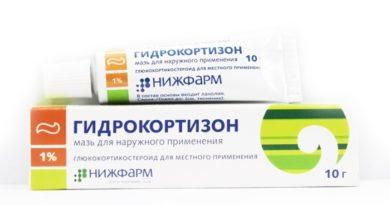 Гидрокортизон 1