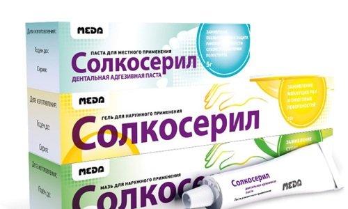 Наиболее восстребованными формами выпуска препарата Солкосерил являются мазь и гель
