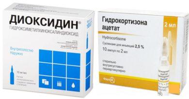 диоксидин и гидрокортизон