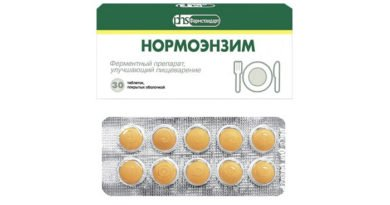 Нормоэнзим, судя по его названию, предназначен для устранения нарушений в работе пищеварительной системы