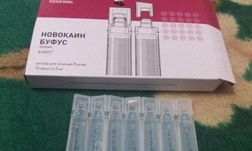 Раствор Новокаина находится в пластмассовом буфусе объемом 2 мл
