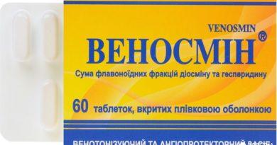 Веносмин