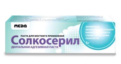 Солкосерил 5 — эффективное средство для лечения геморроя