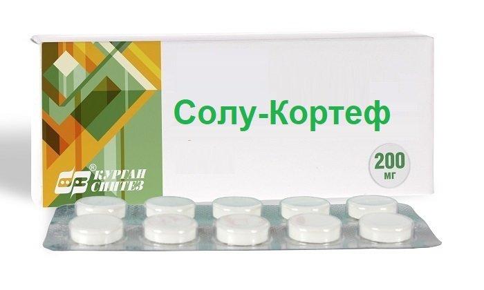 Солу-Кортеф является аналогичным лекарственным средством