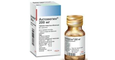 Таблетки или уколы Актовегин