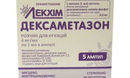 Дексаметазон сильнее Преднизолона, поэтому их соотношение и эквивалентные дозы отличаются