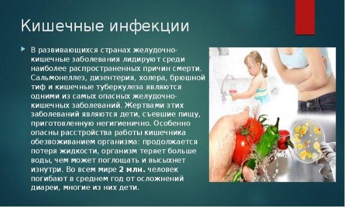 Бифидобактерин назначают при острых инфекционных заболеваниях кишечника