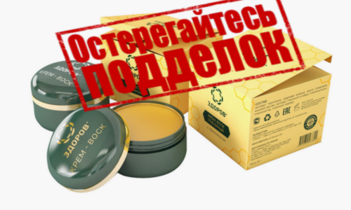 Производители крема предупреждают потенциальных покупателей о том, что на рынке товаров для здоровья появилось много подделок