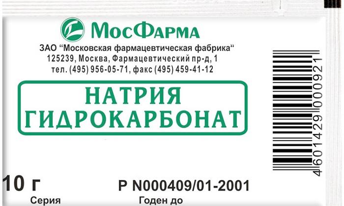 Таблетки натрия гидрокарбонат