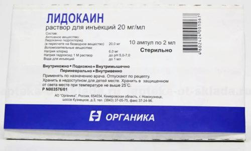 Активным компонентом препарата является Лидокаин
