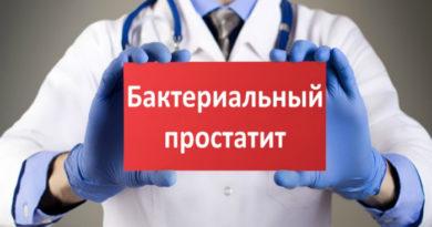 Чем опасен бактериальный простатит